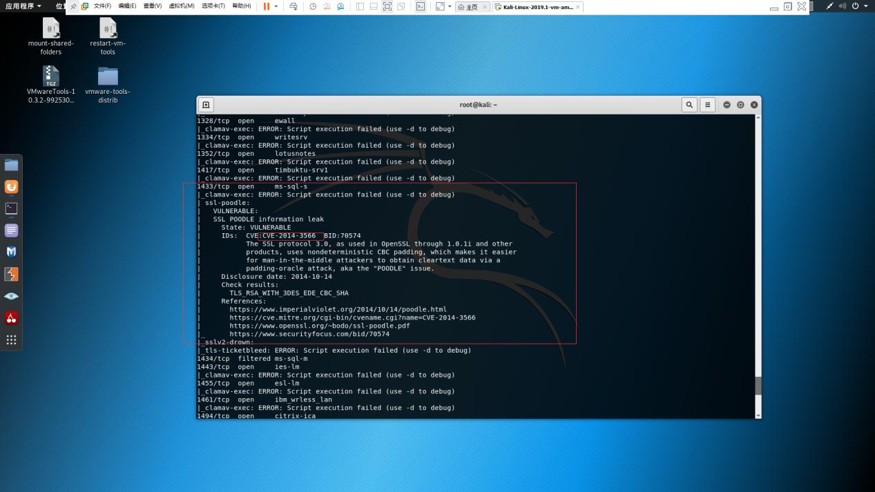 C:\Users\Administrator\Desktop\分析\vuln.pngvuln